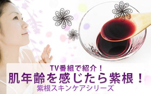 紫根化粧品シリーズ