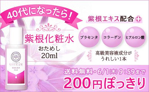 紫根化粧水 20ml 送料無料 200円ぽっきり